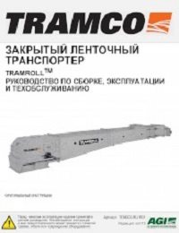 Enclosed Belt Conveyor (Russian)