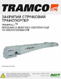 Enclosed Belt Conveyor (Ukrainian)
